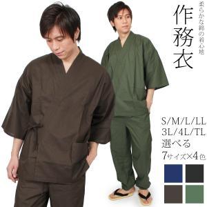 綿作務衣 作務衣 メンズ スタイリッシュ 全4色 S M L LL 3L 4L TLサイズ 父の日 ギフト プレゼント 自分用 さむえ|kirakukai