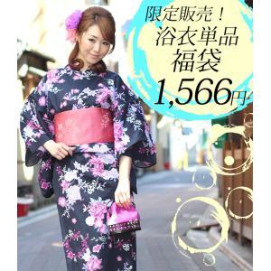 レディース 限定販売 浴衣 単品 激安 1,566円 福袋...