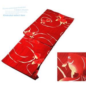 レディース 浴衣 単品 大正ロマン レトロな金魚(赤) フリーサイズ 女性 ゆかた レトロ 大人 浴衣 kirakukai