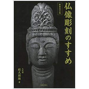 仏像彫刻のすすめ《新装改訂版》松久 朋琳 著★基本と実際を写真と図版で分かり易く解説した<一人一仏>の入門書