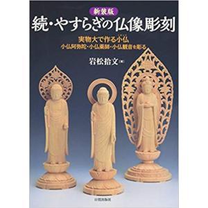 続・やすらぎの仏像彫刻・岩松 拾文 著★制作段階毎の実寸型紙や 制作途上の実寸写真が用意されおりわかりやく説明 kirakuya-yshop