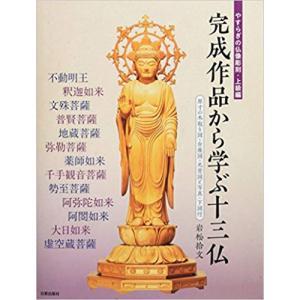 完成作品から学ぶ十三仏・岩松 拾文 著★本格的な仏像彫刻をわかりやすく学べると好評の 『やすらぎの仏像彫刻』シリーズ最新刊・上級編