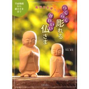 らくらく彫れるかわいい仏さま・川島 康史 著★自身でかんたんに彫れる仏様を、工程毎の彫法写真があり巻末の実寸図面もあり