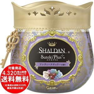 シャルダン SHALDAN ステキプラス 消臭芳香剤 部屋用 アンティークチェリーの香り 260g [free]