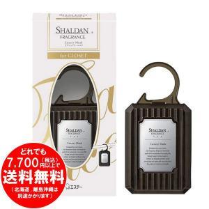 シャルダン SHALDAN フレグランス for CLOSET 芳香剤 クローゼット用 本体 ラグジュアリームスク 30g  [free]|kirakuya