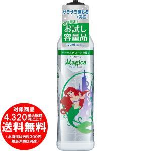 チャーミーマジカ 食器用洗剤 ハーバルグリーンの香り ディズニープリンセス 限定デザインボトル お試し容量品 170ml [free]