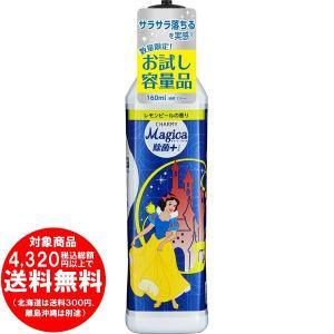 チャーミーマジカ 食器用洗剤 除菌+(プラス)レモンピールの香り ディズニープリンセス 限定デザインボトル お試し容量品 160ml [free]
