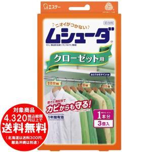 ムシューダ 1年間有効 防虫剤 クローゼット用 3個入 free の商品画像|ナビ