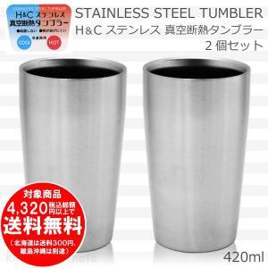 ●2個セット H&C ステンレス真空断熱タンブラー 420ml HOT COOL [free]|kirakuya