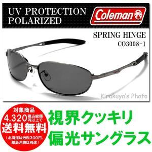 Coleman偏光サングラス(バネ蝶番モデル)コールマンCO3008-1 [free]|kirakuya