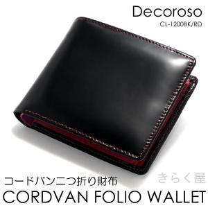【送料無料】 Decoroso 馬革短財布(二つ折り財布) コードバン CL-1200BK/RD 【即納】|kirakuya