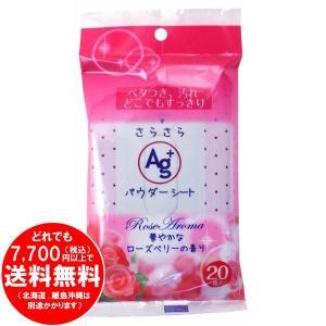 さらさら AG+ パウダーシート  華やかなローズベリーの香り 20枚入 [free]|kirakuya