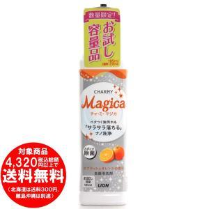 チャーミー マジカ 食器用洗剤 スプラッシュオレンジの香り 本体 お試し容量品 185ml ナノ洗浄...