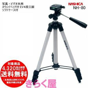 NASHICA(ナシカ) 3ウェイヘッド付EV4段三脚 ソフトケース付 NH-80 デジタルカメラ デジタルビデオカメラに