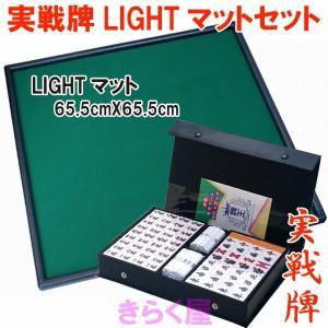 【麻雀牌詳細】 ●セット内容:麻雀牌一式、点棒(10000点x10、5000点x12、1000点x3...