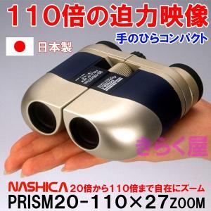 【送料無料】 日本製 最大110倍 ナシカズーム双眼鏡 PRISM 20-110×27 ZOOM