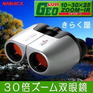 【送料無料:同梱不可】 最大30倍 コンパクト ズーム双眼鏡 ナシカGEO SPORT10-30×25ZOOM-IR ジオスポーツ