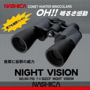 日本製 NASHICA(ナシカ) 究極の双眼鏡 ナイトビジョン NIGHT VISION NO.NV-750 7×50ZCF 国産 Made in Japan