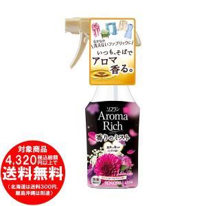 ソフラン アロマリッチ香りのミスト 衣類・布製品用 消臭・芳香剤 ジュリエットの香り 本体 280mL [free]|kirakuya