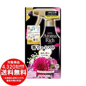 香りとデオドラントのソフラン  衣類・布製品用 消臭・芳香剤 アロマリッチ香りのミスト ジュリエットの香り つめかえ用 250ml [free]|kirakuya