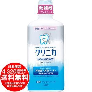 クリニカアドバンテージ デンタルリンス 低刺激タイプ(ノンアルコール) 450ml (医薬部外品)    [free]