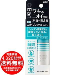 Ban(バン) ニオイブロックロールオン せっけんの香り 40ml (医薬部外品)  [free]|kirakuya