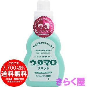 ウタマロ リキッド 400mL 部分洗い用液体洗剤 無けい光 中性洗剤 ガンコな汚れも簡単キレイ [free]|kirakuya
