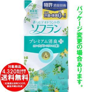 香りとデオドラントのソフラン 柔軟剤 プレミアム消臭プラス フルーティグリーンアロマの香り 詰替用 480ml  [free]|kirakuya