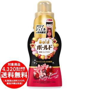 ボールド 柔軟剤入り 洗濯洗剤 液体 濃蜜コンパクト ルビーフローラルの香り 本体 360g  [free]|kirakuya