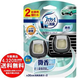 [売り切れました] ファブリーズ 芳香剤 車用 ...の商品画像