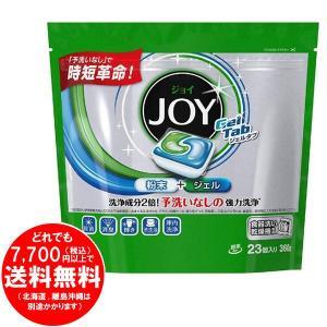 ジョイ ジェルタブ 食洗機用洗剤 23個入り 360g [free]|kirakuya