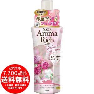ソフラン アロマリッチ 柔軟剤 フローラルガーデンアロマの香り 本体 お試し容量品 400ml [free]|kirakuya