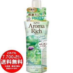 ソフラン アロマリッチ 柔軟剤 ミンティフローラルアロマの香り 本体 お試し容量品 400ml [free]|kirakuya