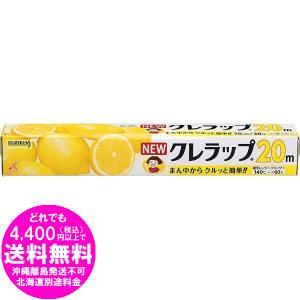 NEWクレラップ レギュラー 30cm×20m  日本製 国産 [free]|kirakuya