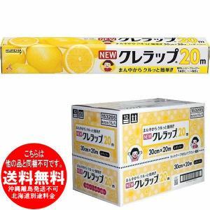 ●60本セット (同梱不可) NEWクレラップ レギュラー 30cm×20m  日本製 国産 [free]|kirakuya