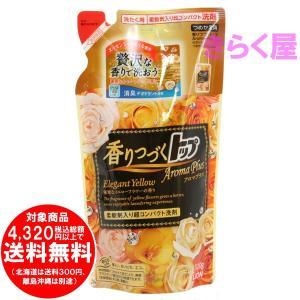 ライオン 香りつづくトップ Aroma Plus Elegant Yellow つめかえ用 320g 柔軟剤入り超コンパクト洗剤 [free]