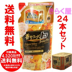 ●24本セット ライオン 香りつづくトップ Aroma Plus  Elegant Yellow つめかえ用 320g  柔軟剤入り超コンパクト洗剤 [free]|kirakuya