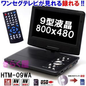 【売り切れました】 【処分】 9インチ液晶ワンセグテレビ 搭載ポータブルDVDプレーヤー HTM-09WA リージョンフリーCPRM対応 ワンセグ放送をSD録画|kirakuya