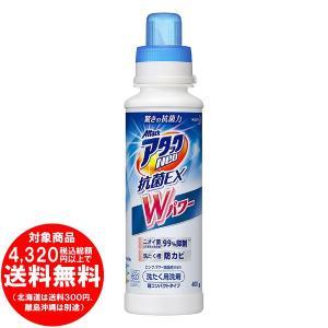 アタックNeo 抗菌EX Wパワー 洗濯洗剤 濃縮液体 本体 400g [free]