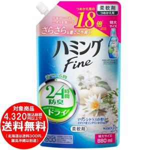 ハミングファイン 柔軟剤 マリンシトラスの香り つめかえ用 880ml [free]|kirakuya