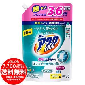 ウルトラアタックNeo 洗濯洗剤 濃縮液体 つめかえ用 1300g 超特大 3.6倍 [free]|kirakuya