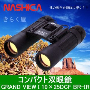 NASHICA ナシカコンパクト双眼鏡 GRAND VIEW I 10×25DCF BR-IR グランビュー