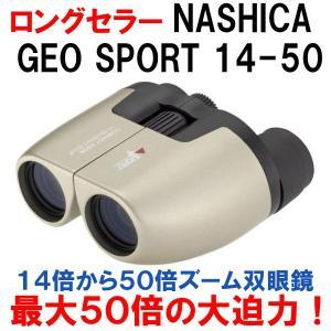 【送料無料:同梱不可】 NASHICAナシカ14-50倍ズーム双眼鏡GEO SPORT