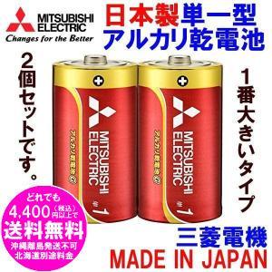 三菱 単1形 アルカリ乾電池 2本セット LR20GD/2S 単一電池 日本製 [free]|kirakuya