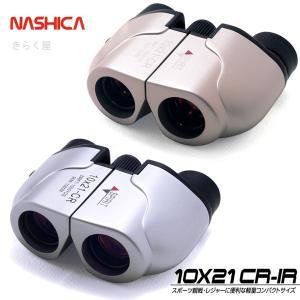 【送料無料】 NASHICA(ナシカ) 高性能双眼鏡 SPRIT 10×21 CR-IR コンサート ライブ スポーツ観戦