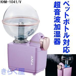 ペットボトル対応 超音波式 コンパクト 加湿器 アロマ機能付 バイオレット KOIZUMI(コイズミ)