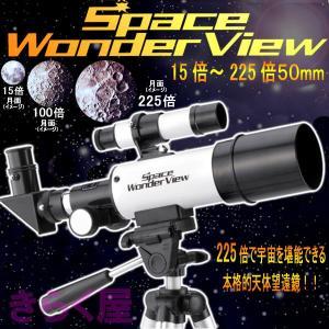 【送料無料(北海道300円、沖縄離島は別途)】 本格コンパクト天体望遠鏡Space Wonder ViewスペースワンダービューGD-T003