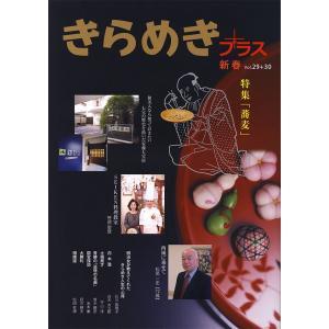 きらめきプラス・新春号(Vol29+30)