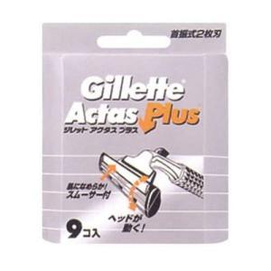 ジレット アクタスプラス 髭剃り 専用替刃9個入|kirameki-syooten