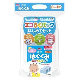 森永 エコらくパック はじめてセット はぐくみ 800g (400g×2袋) kirameki-syooten